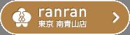 ranran 東京 南青山店